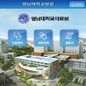 영남대병원예약 logo