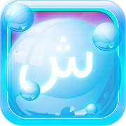 Arabic Bubble Bath Game - Arabic Learning apps