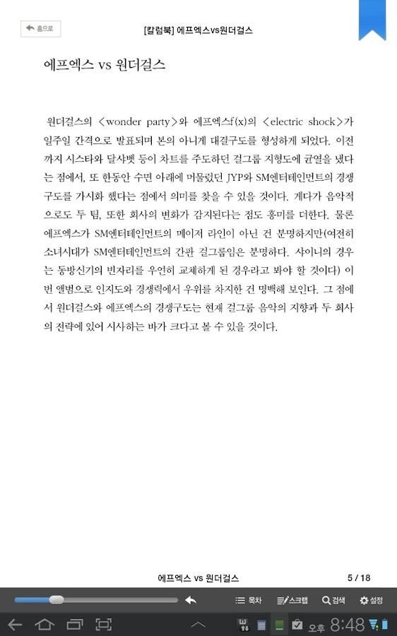 걸그룹 대결! 에프엑스vs원더걸스 - screenshot