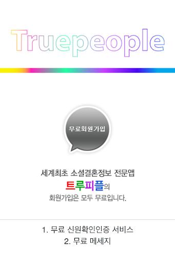 트루피플 Truepeople 소셜결혼정보 전문앱