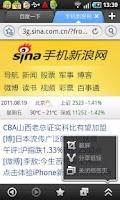 Screenshot of 云舟浏览器