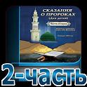 Сказания о пророках 2-часть icon