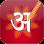 Marathi Pride Marathi Editor 2.4 APK for Android