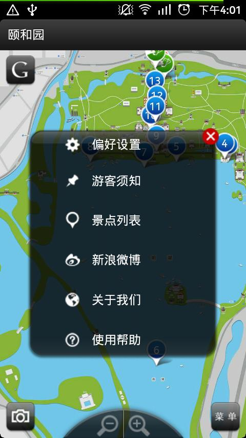 颐和园-TouchChina - screenshot
