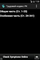 Screenshot of Трудовой кодекс РК (Казахстан)