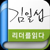 김일섭 - 리더를 읽다 시리즈(무료책)