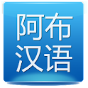 Travel in Chinese Pro icon