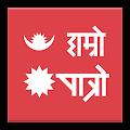 Hamro Patro : ????????The Best Nepali Patro ???????? download