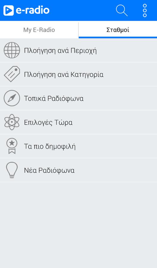 E-Radio - screenshot