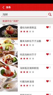玩健康App|頂味大廚 - 專業料理食譜免費|APP試玩