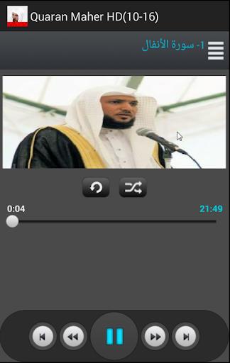 Quran Maher no internet 10-16