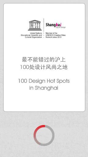 上海设计生活2013版