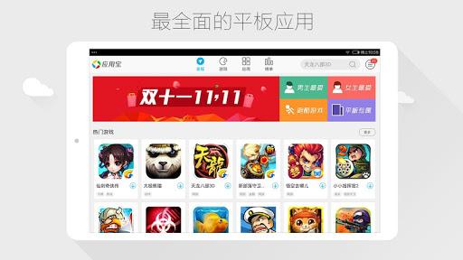 玩免費工具APP|下載应用宝HD app不用錢|硬是要APP