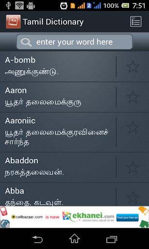 Tamil Dictionary Free