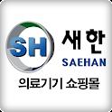 새한모바일쇼핑몰 icon