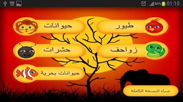 Screenshot of عالم الحيوانات