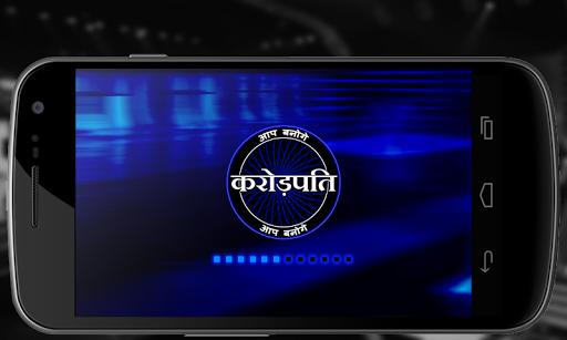 Aap Banoge Crorepati-Hindi