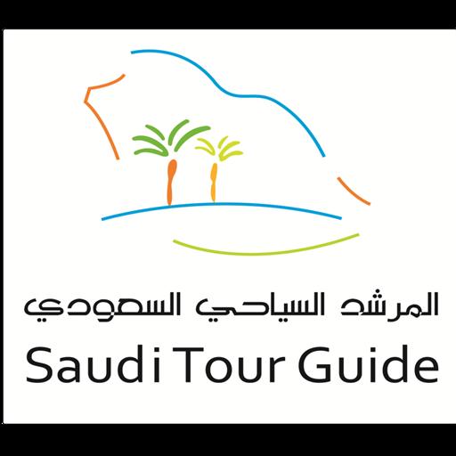المرشد السياحي السعودي LOGO-APP點子