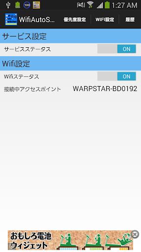 WifiAutoSwitcher