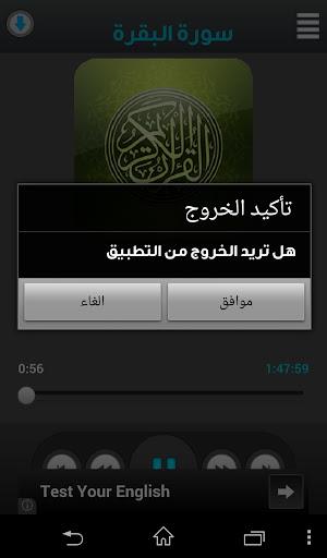 Holy Quran Salah Hashem