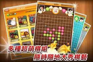 Screenshot of 五子棋 神來也五子棋
