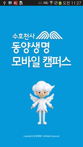 동양생명 FC 연수원