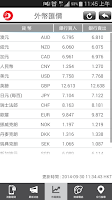 Screenshot of OCBC Wing Hang Macau