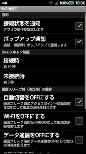 Wi-Fi Auto-connect - screenshot thumbnail