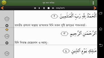 Screenshot of Quran Bangla PRO (বাংলা)