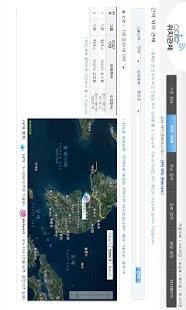 [위치 추적 & 위치관제] 스마트 위치관제 / 위치추적 - screenshot thumbnail
