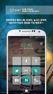 Link Cover-Locker for facebook- screenshot thumbnail