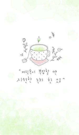 green healing 카카오톡 테마