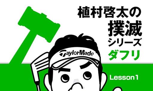 植村啓太のダフリ撲滅 -簡単ゴルフレッスン動画-