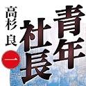 青年社長(一) logo