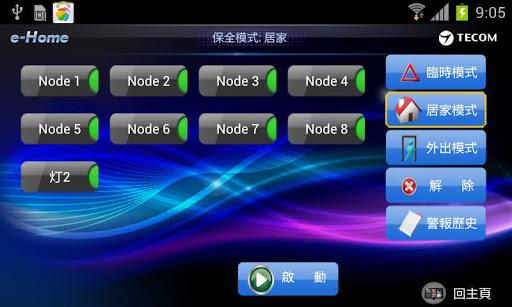 Tecom e-Home 網絡智能家居軟件