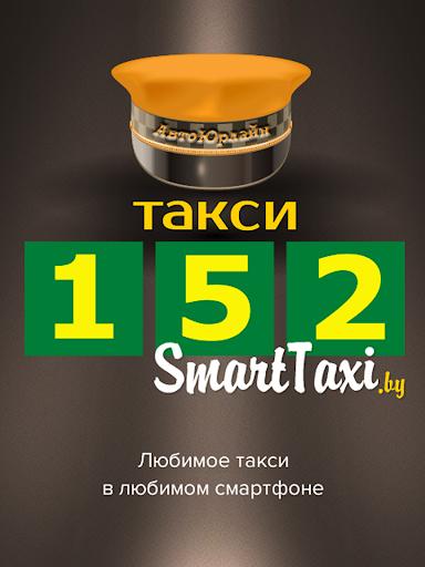 Смарт Такси 152