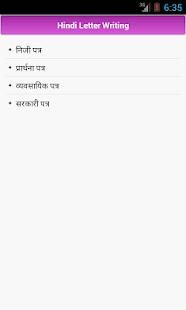 Hindi letter writing apps on google play screenshot image thecheapjerseys Gallery
