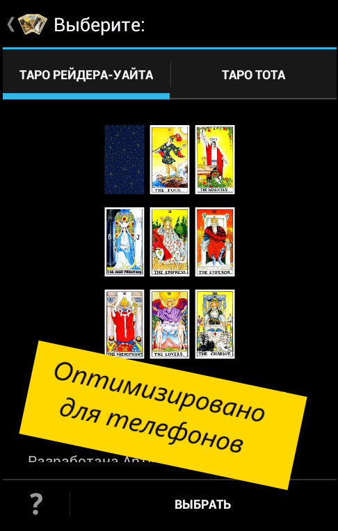 Tarot Divination for all: Full- screenshot