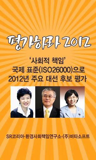 평가하라 2012