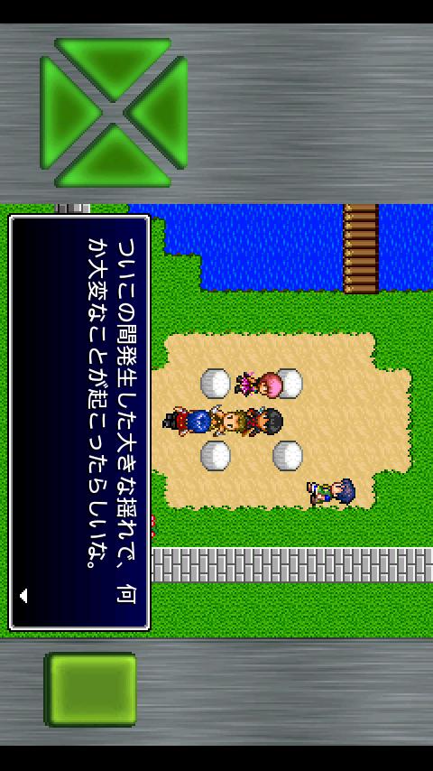 ガイラルディア幻想2 - screenshot