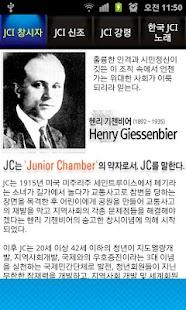 한국청년회의소 달성JC- screenshot thumbnail