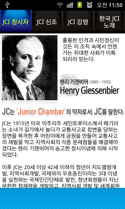 한국청년회의소 달성JC- screenshot
