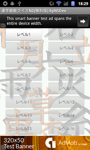 漢字画数クイズN2 無料版 byNSDev