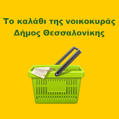 Καλάθι Νοικοκυράς Θεσσαλονίκης