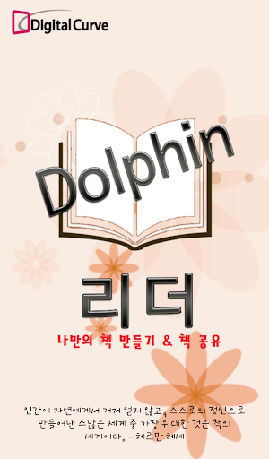 Epub Reader 돌핀 이퍼브 리더