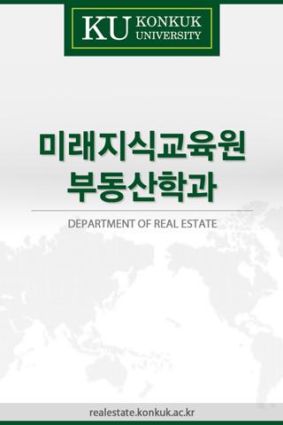 건국대 미래지식교육원 부동산학과 건국대 부동산학과