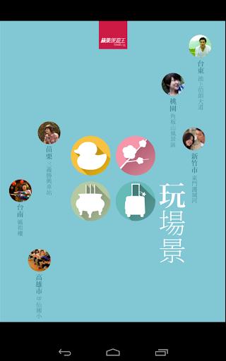 玩免費旅遊APP|下載蘋果旅遊王 app不用錢|硬是要APP