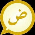 Arabic MessagEase Wordlist icon
