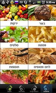 ynet מתכונים- screenshot thumbnail