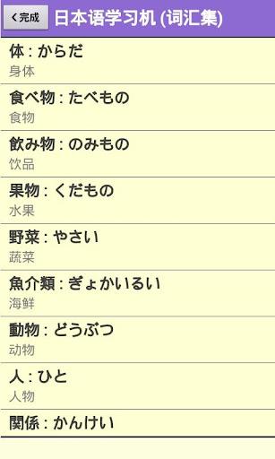 日本语学习机